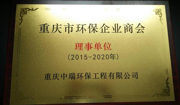 重庆市环保企业商会理事单位